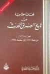 لمحات اجتماعية من تاريخ العراق: الجزء الثالث: من سنة 1876م الى سنة 1914م - علي الوردي