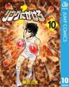 リングにかけろ1 10 (ジャンプコミックスDIGITAL) (Japanese Edition) - Masami Kurumada