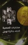 مختارات قصصية لأدباء جائزة نوبل - William Golding, Pearl S. Buck, Ernest Hemingway, William Faulkner, Toni Morrison, Nadine Gordimer, Doris Lessing, عبد السلام إبراهيم