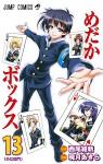 Medaka Box n. 13 - NisiOisiN, Akira Akatsuki