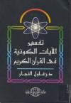 تفسير الآيات الكونية في القرآن الكريم ج1 - زغلول النجار