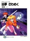 ロスト・ユニバース-3 凶夢ざわめく (富士見ファンタジア文庫) (Japanese Edition) - Hajime Kanzaka, 義仲 翔子