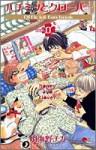 ハチミツとクローバー Official fan book vol.0 - Chica Umino, 羽海野 チカ