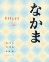 Student Activity Manual for Hatasa/Hatasa/Makino's Nakama 1 - Yukiko Abe Hatasa, Seiichi Makino, Kazumi Hatasa