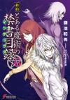 新約とある魔術の禁書目録 [Shin'yaku Toaru Majutsu No Index] 6 - Kazuma Kamachi, Haimura Kiyotaka