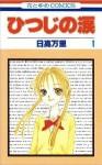 ひつじの涙 [Hitsuji No Namida], Vol. 1 - Banri Hidaka, 日高万里