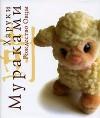 Рождество овцы - Haruki Murakami