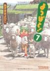 よつばと! 7 (Yotsuba&! #7) - Kiyohiko Azuma, あずま きよひこ