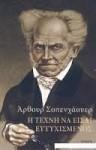 Η τέχνη να είσαι ευτυχισμένος - Arthur Schopenhauer, Λεωνίδας Καρατζάς