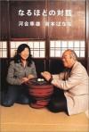 なるほどの対話 [Naruhodo no taiwa] - Hayao Kawai, よしもと ばなな