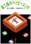 象工場のハッピーエンド [Zōkōjō no happī endo] - Haruki Murakami, 村上 春樹, 安西 水丸