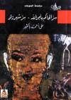 سر الحاكم بأمر الله - سر شهرزاد - علي أحمد باكثير