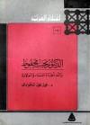 الدكتور نجيب محفوظ رائد أطباء النساء والولادة - محمد الجوادي