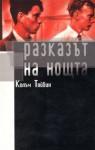 Разказът на нощта - Colm Tóibín, Ralitsa Karieva