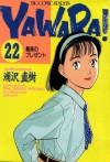 Yawara! 22 - Naoki Urasawa, Naoki Urasawa