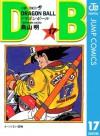 DRAGON BALL モノクロ版 17 (ジャンプコミックスDIGITAL) (Japanese Edition) - Akira Toriyama