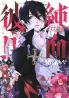 Junketsu + Kareshi, Vol. 05 - Aya Shouoto, 硝音あや