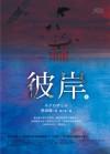 彼岸 (上) (彼岸, #1) - 恩田 陸, 劉子倩