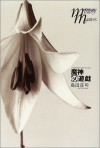 魔神の遊戯 [Majin No Yūgi] - Soji Shimada