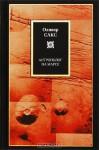 Антрополог на Марсе - Oliver Sacks, Oliver Saks