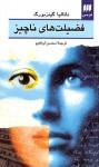 فضیلتهای ناچیز - Natalia Ginzburg, محسن ابراهیم