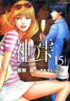 神の雫 15 - Tadashi Agi, 亜樹直, オキモト・シュウ