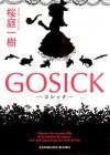 Gosick -ゴシック- [Gosick -Goshikku-] - Kazuki Sakuraba, 桜庭 一樹, Hinata Takeda, 武田 日向
