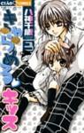 Caramel Kiss, Vol. 03 - Chitose Yagami