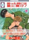 困った時には星に聞け!1 (Komatta Toki Niwa Hoshi Ni Kike, #1) - Miyuki Abe, あべ 美幸