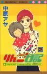 りんご日記 (Ringo Nikki) 2. - 中原 アヤ