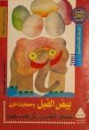 بيض الفيل وحكايات أخرى - زكي نجيب محمود, عبد التواب يوسف