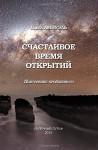 Vremya otkritiy (Russian Edition) - Pavel Amnuel