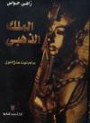 الملك الذهبي توت عنخ آمون - زاهي حواس