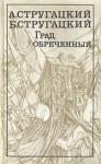 Град обреченный - Arkady Strugatsky, Boris Strugatsky