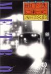 Metoro ni notte - Jirō Asada