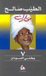 وطني السودان - Ṭayyib Ṣāliḥ, Ṭayyib Ṣāliḥ