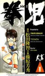 拳児 1 (小学館文庫) - 松田 隆智, Yoshihide Fujiwara, Ryuchi Matsuda