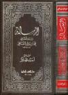 الرسالة - محمد بن إدريس الشافعي, أحمد محمد شاكر