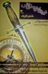 نیروی اهریمنی اش کتاب دوم- خنجر ظریف - Philip Pullman, فرزاد فربد