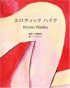 Erotic Haiku - Hiroaki Sato