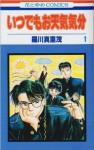 いつでもお天気気分 第1巻 - Marimo Ragawa