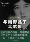 YosanoAkikoZenkasyu (Japanese Edition) - Yosano Akiko