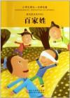 百家姓 - Zhu Daxing, Zhao Yang