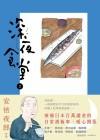 深夜食堂 2 - Yaro Abe