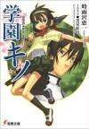 学園キノ 1 - Keiichi Sigsawa, 時雨沢-恵一, Kohaku Kuroboshi, 黒星紅白