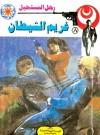 غريم الشيطان - نبيل فاروق