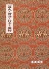 Kagaribi ; Nowaki ; Miyuki ; Fujibakama - Murasaki Shikibu