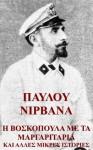 I Vasilopoula me ta Margaritaria - Pavlos Nirvanas, Takis Pulos