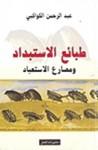 طبائع الاستبداد ومصارع الاستعباد - عبد الرحمن الكواكبي, محمد عمارة