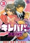 Kirepapa, Volume 3 - Ryo Takagi
